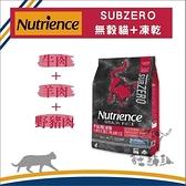 Nutrience紐崔斯[黑鑽頂級無穀全貓+凍乾,牛+羊+野豬,2.27kg,加拿大製]