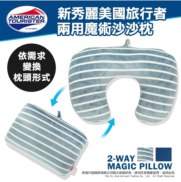 《熊熊先生》新秀麗 AT美國旅行者 兩用魔術沙沙枕 頸枕 辦公室必備 枕頭 U型枕 附掛勾 旅遊配件