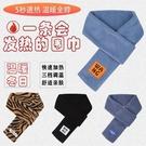 會發熱的圍巾冬天取暖保暖防寒神器加熱電熱護頸圍《微愛》