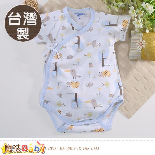 包屁衣 台灣製薄款純棉短袖連身衣 魔法Baby