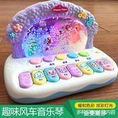 兒童音樂0-1-3周歲嬰兒玩具6-12個月女寶寶益智早教2-4男孩電子琴HM 金曼麗莎