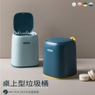 垃圾桶 收納桶 按壓式 桌上型 桌面整理 防潑水 居家 化妝台 辦公室 雜物整理 收納桶-米鹿家居