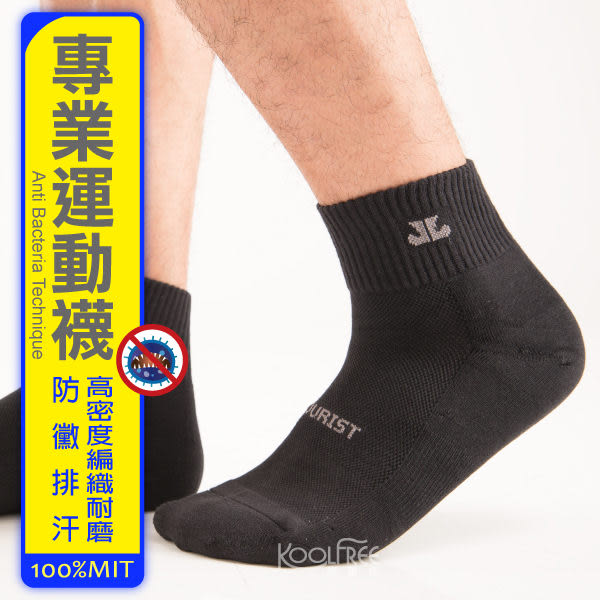運動襪│抗菌襪│排汗襪│慢跑健走短襪【旅行家】