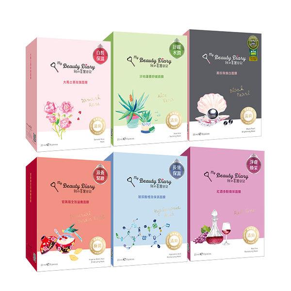 我的美麗日記 面膜 8入/盒 2016年最新版/多款可選 ◆86小舖 ◆