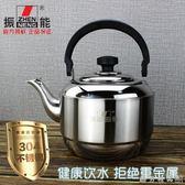 304不銹鋼燒水壺煤氣天然氣燃氣加厚電磁爐熱水壺鳴笛5L6L7L  酷男精品館