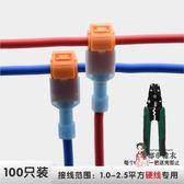 電線連接器 硬線專用橙色T2 接線端子接線器快接頭免破線 t型接線端子分線卡