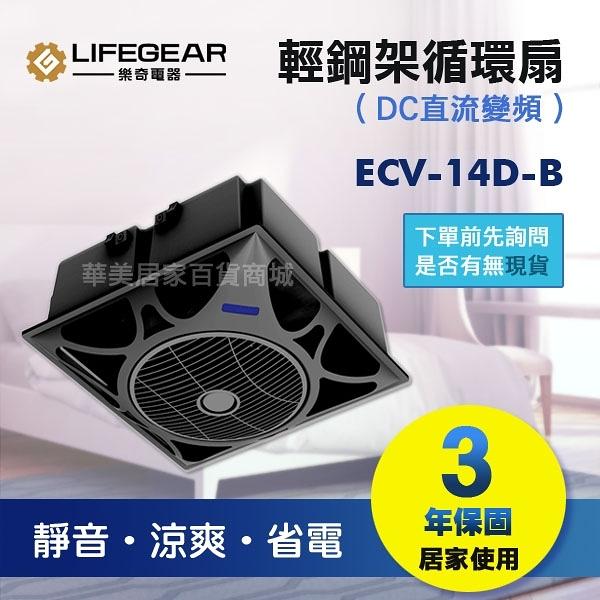《樂奇》ECV-14D-B 黑色 輕鋼架循環扇 / 輕量化 / DC變頻輕鋼架循環扇 / 智慧型 定時開關 / 保固3年