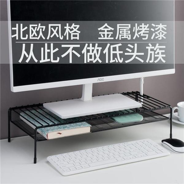 臺式電腦增高架螢屏支架螢幕鍵盤收納架底座抬加高置物架 樂淘淘