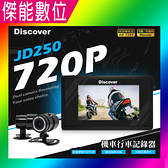 Philo飛樂 DISCOVER JD250【贈32G+車牌架】升級版 機車行車記錄器 720P 前後雙鏡頭 防潑水前鏡頭