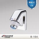 【台灣吉田】B-104 觸碰式面盆用夾式龍頭/單孔冷熱水