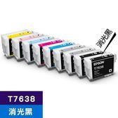 EPSON 原廠墨水匣 T763800 消光黑 (SC-P607適用)