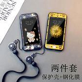 日韓套裝鋼化膜iphone6splus手機殼蘋果6s掛繩保護套6plus女潮 全館八折免運嚴選