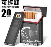 香菸煙盒20 10支裝自動彈煙打火機充電一體創意便攜超薄個性  麥琪精品屋
