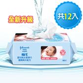嬌生嬰兒純水柔濕巾(一般型90片X12入)箱購
