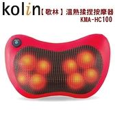 Kolin歌林溫熱揉捏按摩器 KMA-HC100