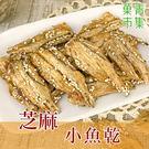 黃金芝麻小魚乾 150G 香脆可口【菓青...