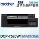 Brother DCP-T520W 大連供高速無線複合機 /適用 BTD60 BK/BT5000 C/M/Y