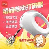 打蛋器 電動打蛋器打蛋機自動迷你家用手持打蛋器 igo 榮耀3c