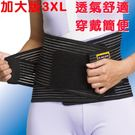【ALEX】加大版竹炭護腰3XL(1入) H-78C