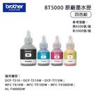 【有購豐】Brother 兄弟牌 BT6000 + BT5000 四色一組全新原廠墨水匣|T310、T510W、T810W、T4500DW