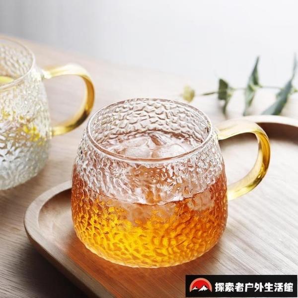 家用帶把手簡約杯子錘紋帶把玻璃杯手柄透明茶杯喝水杯女【探索者戶外生活館】
