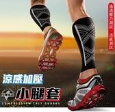 成功 涼感加壓 小腿套 /雙 S515A S515B