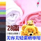 【美容美髮潔膚專業用】考試開業款-28兩...