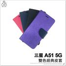 三星 A51 5G 雙色經典手機皮套 手機殼 保護殼 磁扣 手機套 防摔 可立 保護套 簡約 支架式 皮套