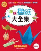 (二手書)趣味摺紙大全集(暢銷版): 超好玩&超益智!完整收錄157件超人氣摺紙動物..