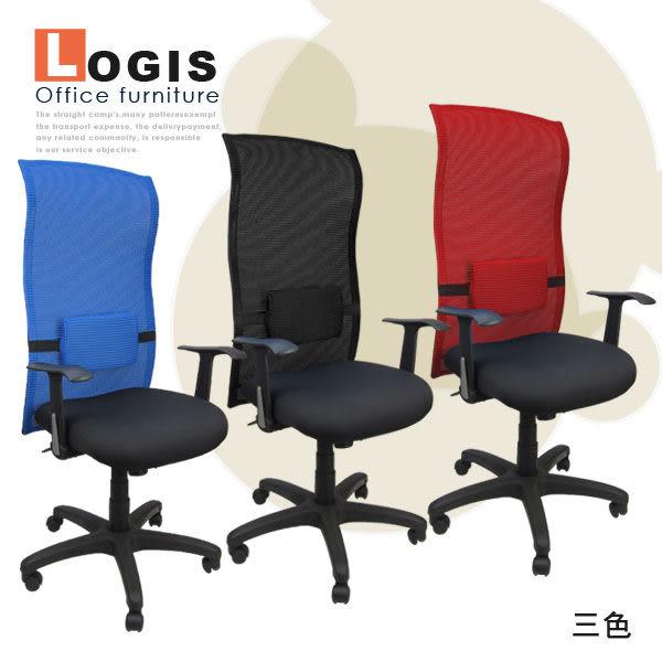 *邏爵*A175超高網狀座椅 電腦桌 桌椅 書桌椅 躺椅 台灣製造