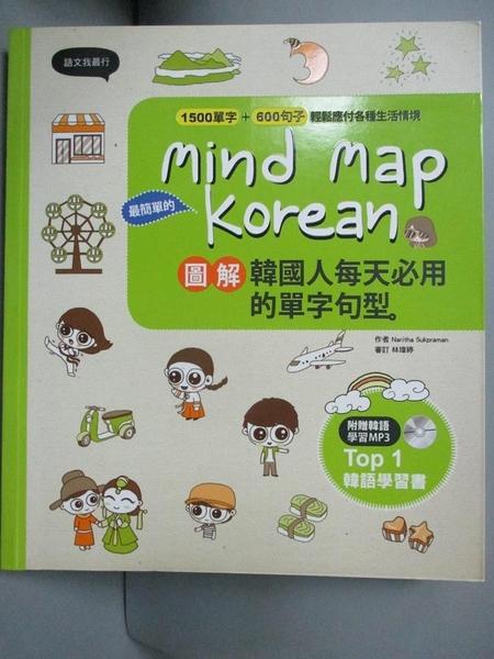 【書寶二手書T1/語言學習_ODP】Mind Map Korean 圖解韓國人每天必用的單字句型_李瑤(Naritha Sukpraman)