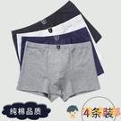 兒童內褲男童四角短褲平角純色純棉褲【淘嘟嘟】