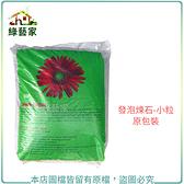 【綠藝家】發泡煉石-小粒(約40~50公升)