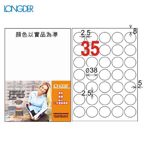 【量販2盒】龍德 A4三用電腦標籤(雷射/噴墨/影印) LD-823-W-A(白)  35格(105張/盒)列印標籤/信封/貼紙