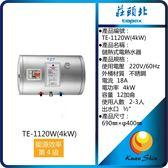 莊頭北 儲熱式電熱水器TE-1120W(4kW)(橫掛)