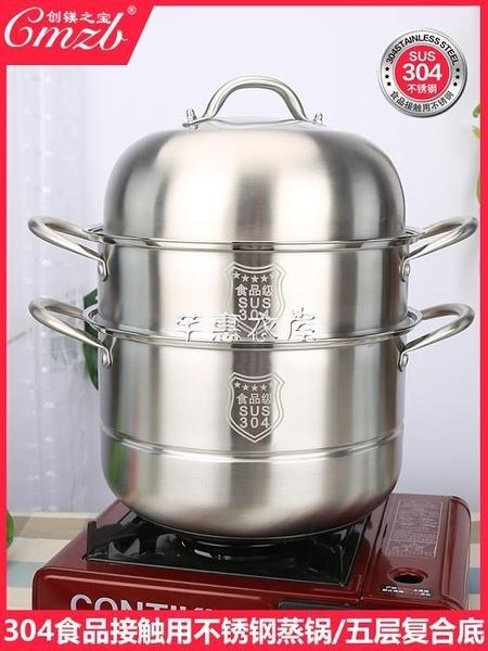 蒸籠 蒸鍋家用304不銹鋼大容量蒸饅頭蒸屜多2層電磁爐燃氣通用蒸籠 快速出貨