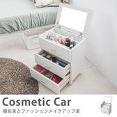 床頭櫃 收納車 化妝台 梳妝台【W0020】典雅化妝收納三抽櫃 台灣製 完美主義
