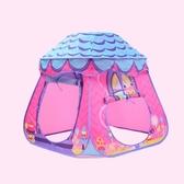 昶樺兒童帳篷游戲屋海洋球池室內公主女孩寶寶男孩蘑菇隧道小帳篷