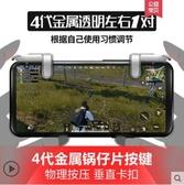 吃雞神器輔助器按鍵式游戲手柄手機手游和平精英刺激戰場 - 風尚3C