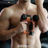 OnePal Massage Gun筋膜深層肌肉放松震動電動松解器按摩沖擊YTL 皇者榮耀