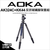 AOKA AK324C+KK44 3號4節反折碳纖腳架套組含雲台 全高168 收納56 代理六年保★24期0利率★薪創