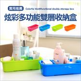 炫彩多功能雙層收納盒 雜物 置物 肥皂盒 浴室 室用 創意 居家 日韓 米菈生活館【A001】
