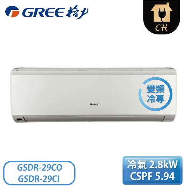 [GREE 格力]3-5坪 R410一對一變頻冷專晶鑽系列 GSDR-29CO/GSDR-29CI