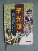 【書寶二手書T5/傳記_LII】李光耀回憶錄(1923-1965)_李光耀