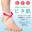 【Alphax】日本製 醫護超彈性護腳踝...