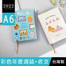 珠友 BC-50515 A6/50K 2...