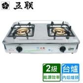 【五聯】WG 269 大雙內焰銅爐台爐桶裝瓦斯