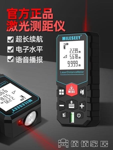 測距儀 邁測鐳射測距儀手持紅外線測量尺電子高精度量房神器迷你測量儀器 【618特惠】