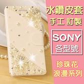 SONY Xperia1 II Xperia5 II Xperia10 Plus Xperia5 XZ3 手機皮套 水鑽皮套 客製化 訂做 珍珠花