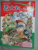 【書寶二手書T1/少年童書_WGP】義大利尋寶記1_Gomdori Co.